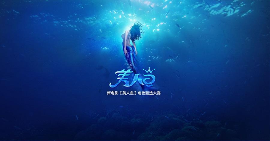 stephen-chow-mermaid