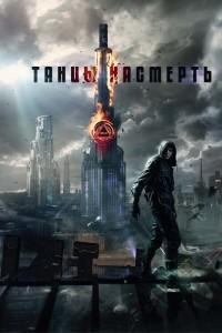 Tantsy Nasmert poster