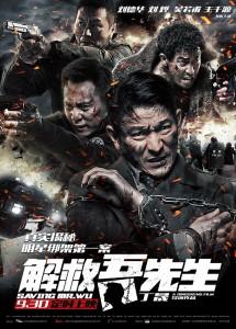 Saving-Mr.Wu_poster