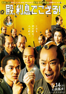 The_Magnificent_Nine-nakamura-poster