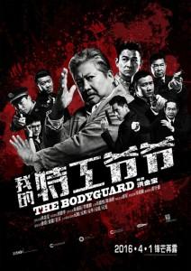 bodyguard sammo poster