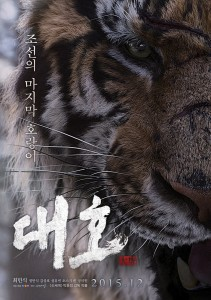 the tiger 5