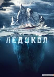 Ледокол icebreaker