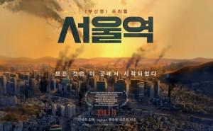 Seoul_Statio animazione