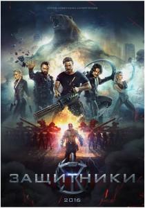 guardians-zaschitniki-poster