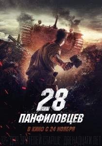 28 Panfilov locandina