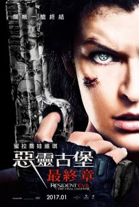resident-milla-final-chapter-poster-giapponese