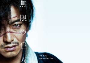 blade_of_the_immortal_poster_miike