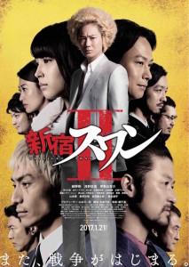 shinjuku-swan-2-poster-sion-sono