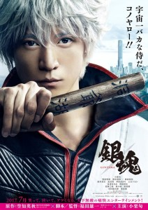 gintama-live-action-poster