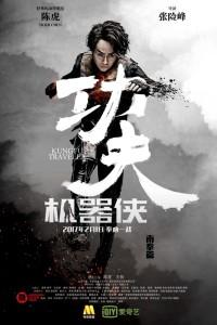 kung-fu-traveler-tiger-poster
