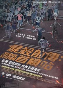 seoul-station-poster