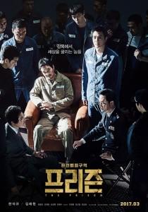The Prison poster corea