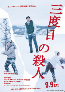 The Third Murder (Sandome no Satsujin) poster