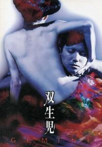 gemini shinya tsukamoto poster