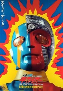 tokusatsu (7)