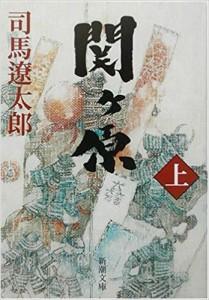Sekigahara shiba