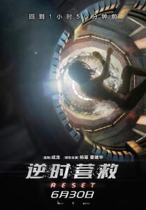 reset poster film