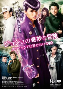 JoJo's Bizarre Adventure Diamond is Unbreakable Chapter 1 poster