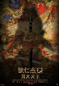 Detective Dee The Four Heavenly Kings poster