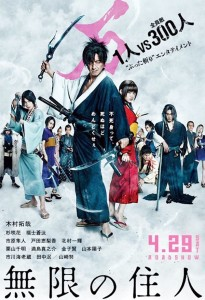 blade of the immortal miike poster