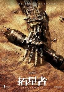 Pathfinder film Chao-Bin Su poster