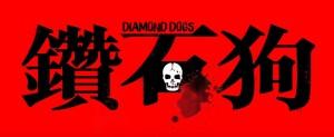 diamond dogs Gavin Lim poster