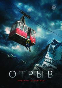 Отрыв 2018 poster film break