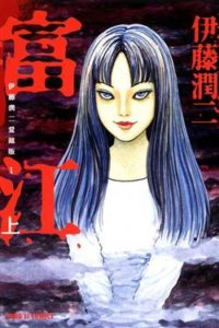 tomie junji ito manga