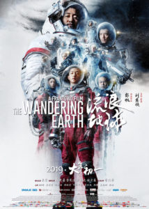 Wandering Earth film poster