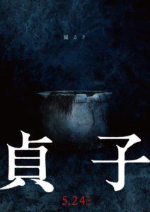Sadako Hideo Nakata film 2019 poster