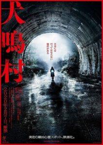 Howling Village film poster shimizu