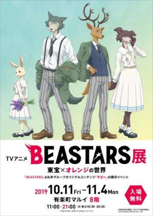 Beastars serie netflix poster