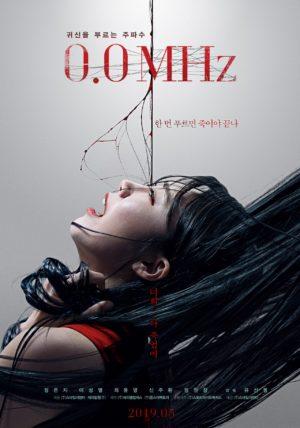 0.0Mhz film poster