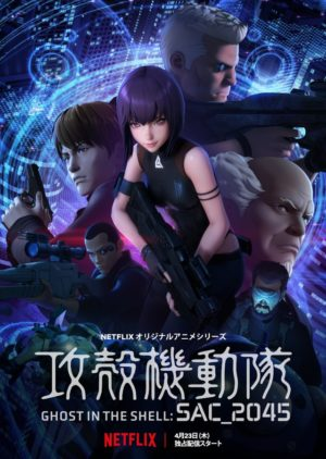Ghost in the Shell SAC_2045 serie poster