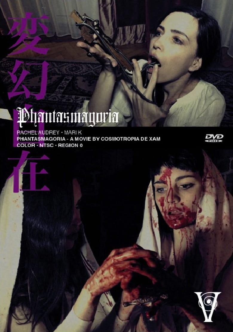 Phantasmagoria Film