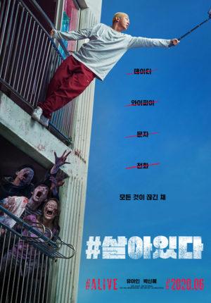 #Alive film horror poster 2020