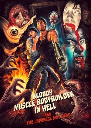 Bloody Muscle Body Builder in Hell film poster 2020