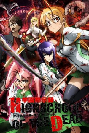 highschool of the dead anime serie poster