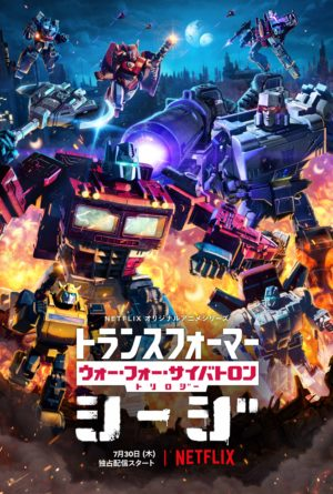 Transformers War For Cybertron Trilogy l'assedio serie netflix poster