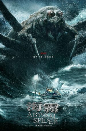 Abyssal Spider film taiwan 2020 poster