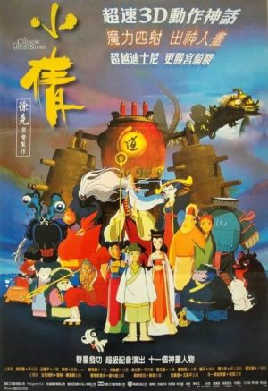 A Chinese Ghost Story The Tsui Hark Animation film poster
