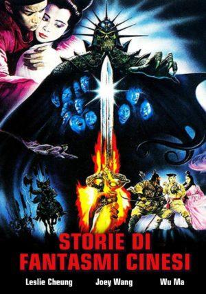 storia di fantasmi cinesi film 1987 poster
