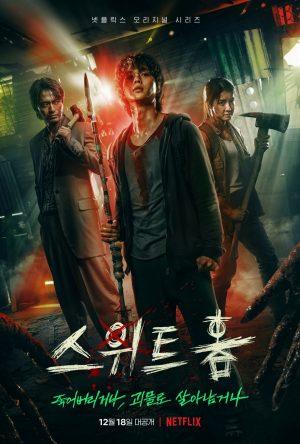 Sweet Home (스위트홈) serie netflix poster 2020