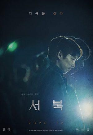 seobok film poster 2020