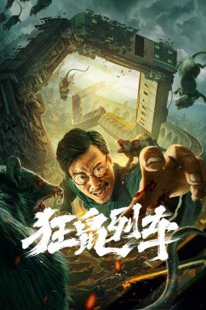 rat train 狂鼠列车 film poster
