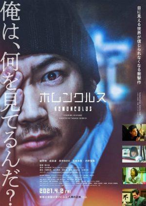 homunculus film poster 2021
