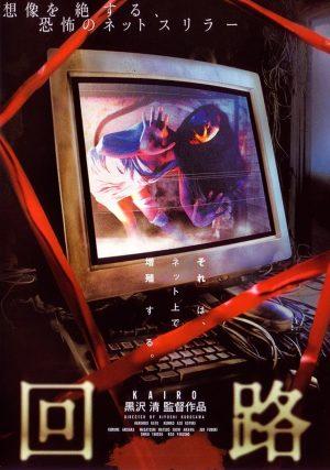 kairo - pulse film 2001 kurosawa poster