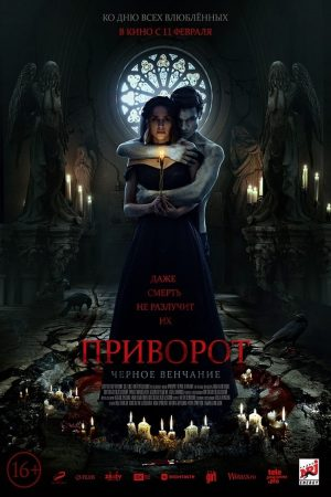 dark spell film horror poster 2021