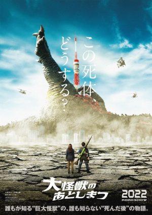 Daikaiju no atoshimatsu film poster 2021